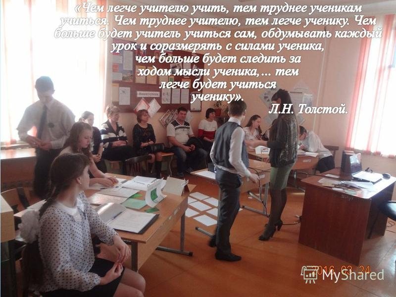 «Использование ИКТ на уроках русского языка и литературы как средства технического обеспечения и повышения уровня эффективности урока».