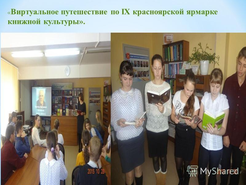 Литературный квест «Крылов в XXI веке».