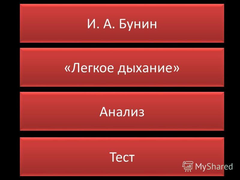 И. А. Бунин «Легкое дыхание» Тест Анализ