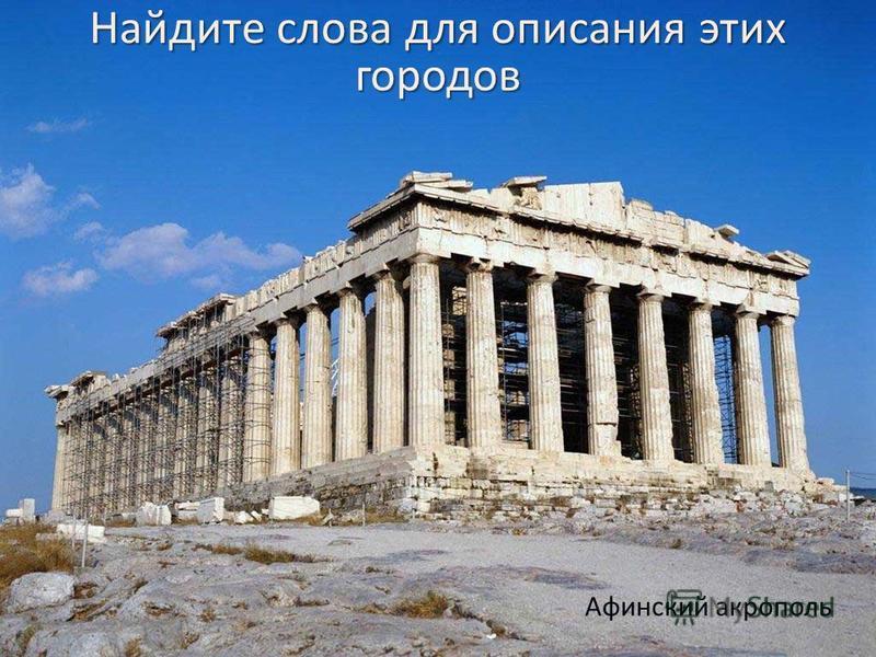 Афинский акрополь Найдите слова для описания этих городов