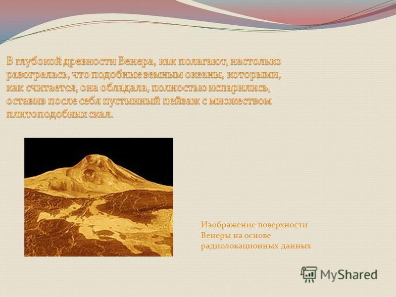 Изображение поверхности Венеры на основе радиолокационных данных