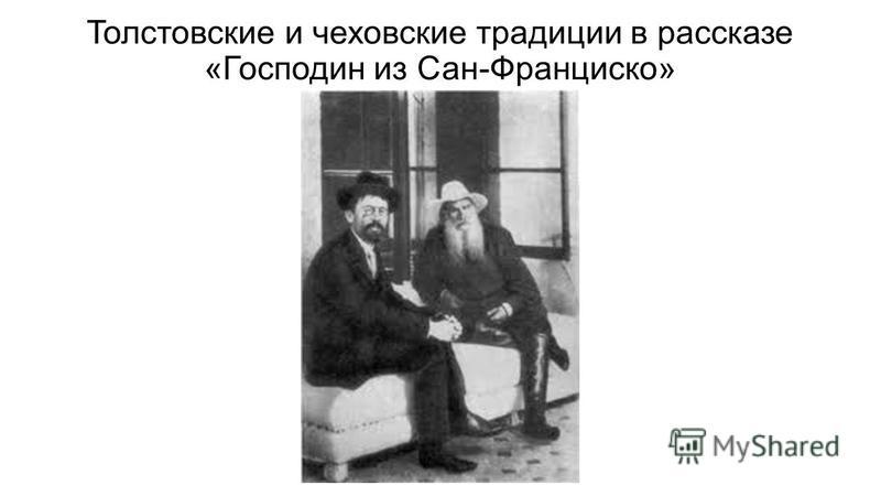 Толстовские и чеховские традиции в рассказе «Господин из Сан-Франциско»