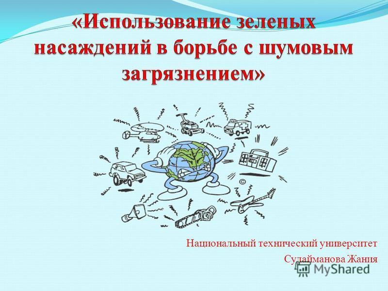 Национальный технический университет Сулайманова Жания