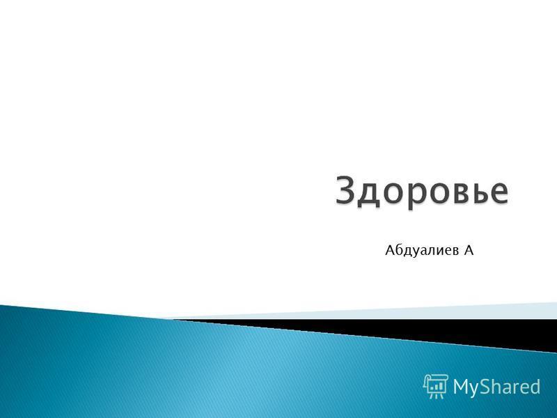 Абдуалиев А