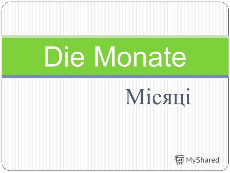 Місяці Die Monate