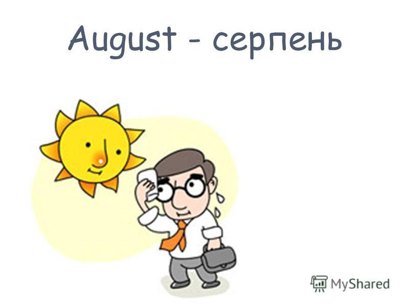 August - серпень