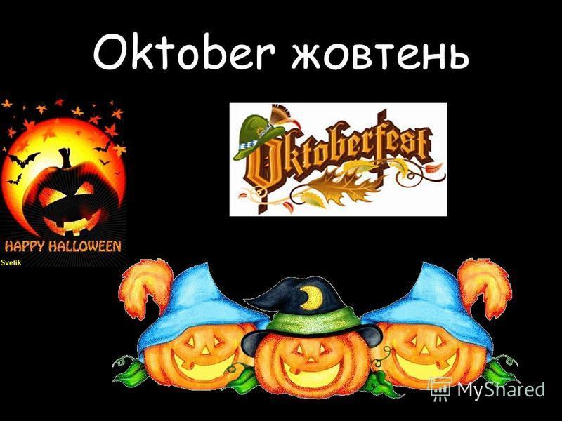 Oktober жовтень
