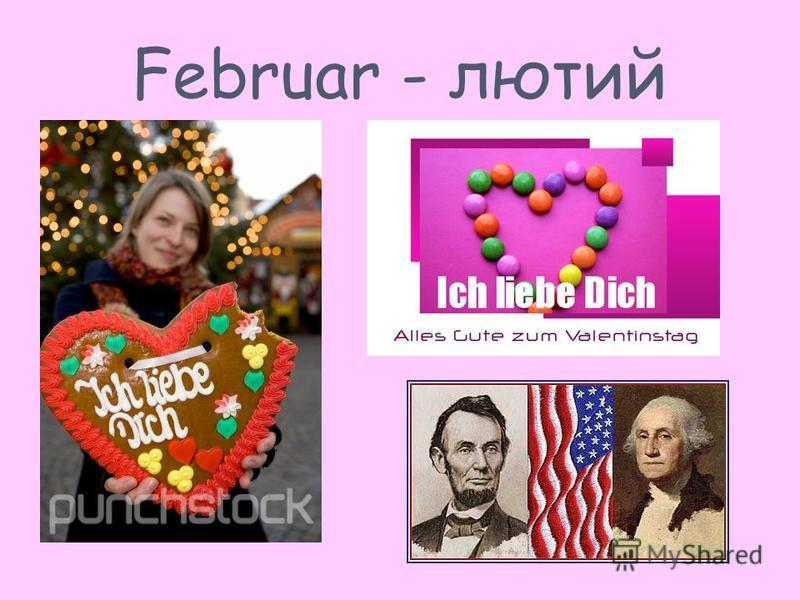Februar - лютий