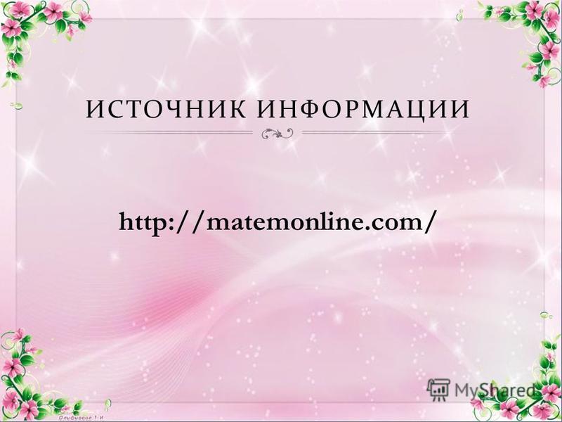 ИСТОЧНИК ИНФОРМАЦИИ http://matemonline.com/