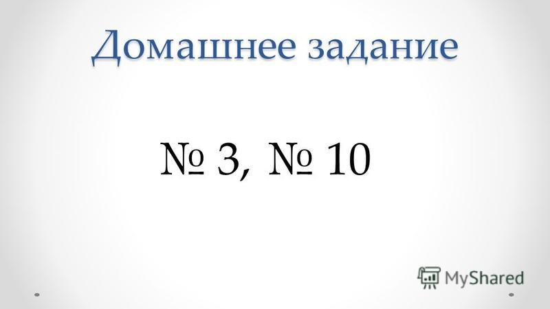 Домашнее задание 3, 10