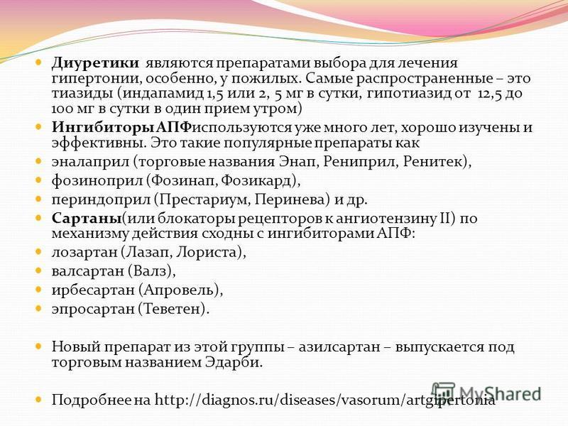 статины и сартаны сочетание