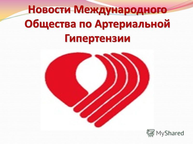 Новости Международного Общества по Артериальной Гипертензии
