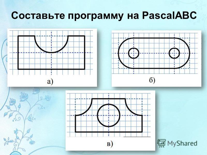 Составьте программу на PascalABC