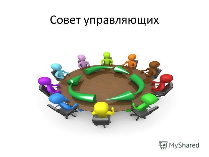 Совет управляющих