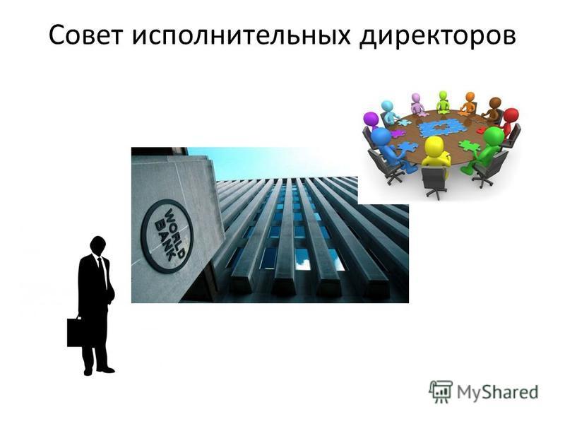 Совет исполнительных директоров