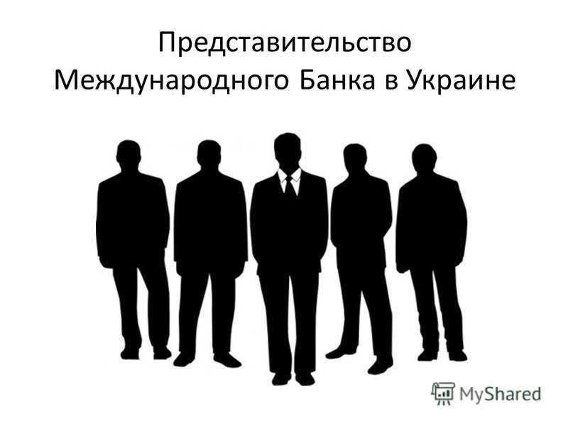 Представительство Международного Банка в Украине