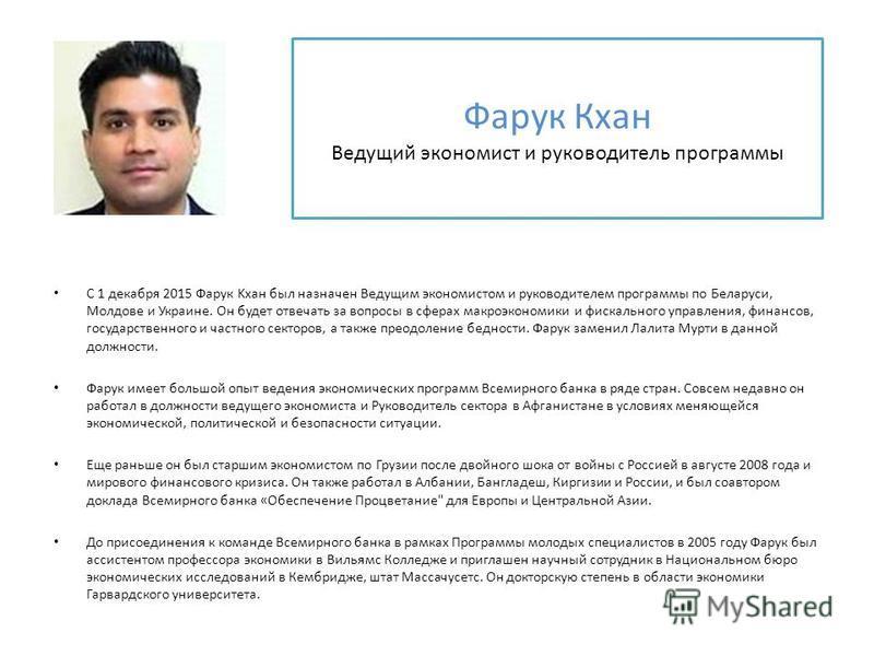 С 1 декабря 2015 Фарук Kxан был назначен Ведущим экономистом и руководителем программы по Беларуси, Молдове и Украине. Он будет отвечать за вопросы в сферах макроэкономики и фискального управления, финансов, государственного и частного секторов, а та