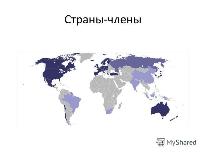 Страны-члены