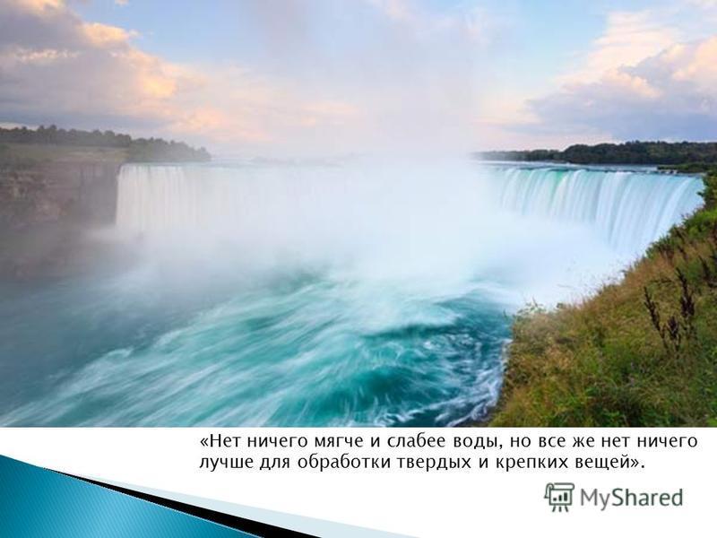 «Нет ничего мягче и слабее воды, но все же нет ничего лучше для обработки твердых и крепких вещей».