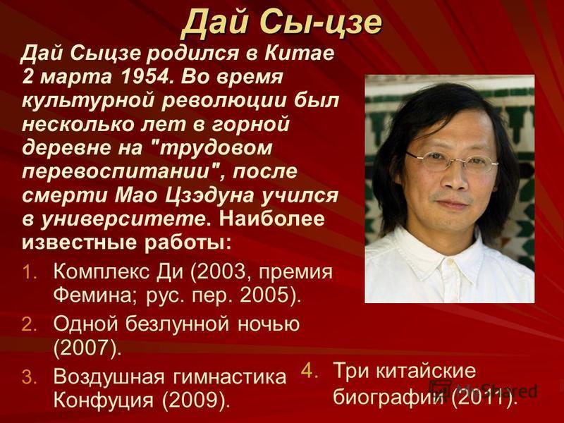 Дай Сы-цзе Дай Сыцзе родился в Китае 2 марта 1954. Во время культурной революции был несколько лет в горной деревне на