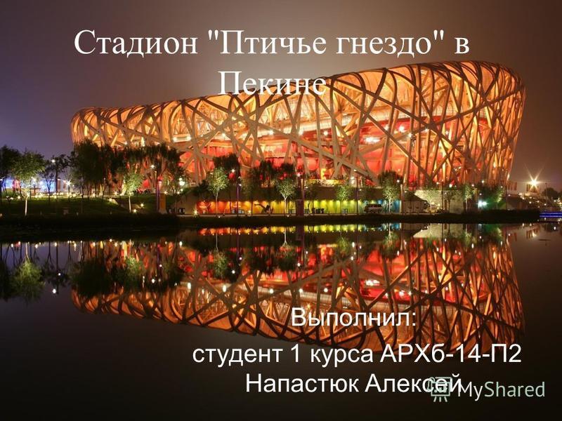Стадион Птичье гнездо в Пекине Выполнил: студент 1 курса АРХб-14-П2 Напастюк Алексей