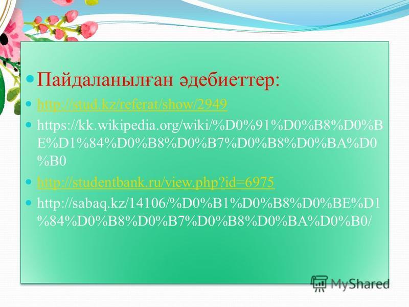 Пайдаланылған әдебиеттер: http://stud.kz/referat/show/2949 https://kk.wikipedia.org/wiki/%D0%91%D0%B8%D0%B E%D1%84%D0%B8%D0%B7%D0%B8%D0%BA%D0 %B0 http://studentbank.ru/view.php?id=6975 http://sabaq.kz/14106/%D0%B1%D0%B8%D0%BE%D1 %84%D0%B8%D0%B7%D0%B8