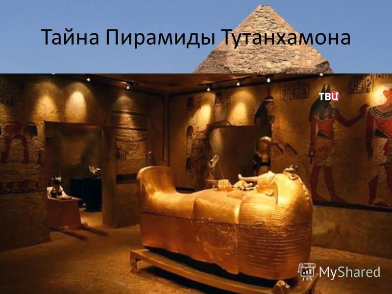 Тайна Пирамиды Тутанхамона