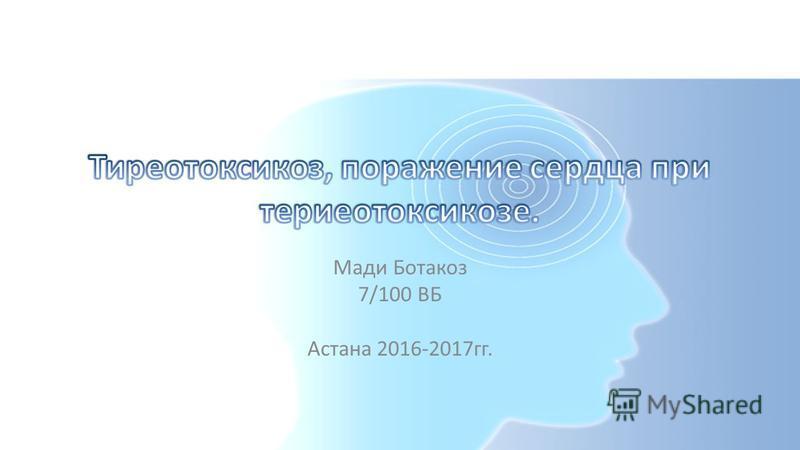 Мади Ботакоз 7/100 ВБ Астана 2016-2017 гг.
