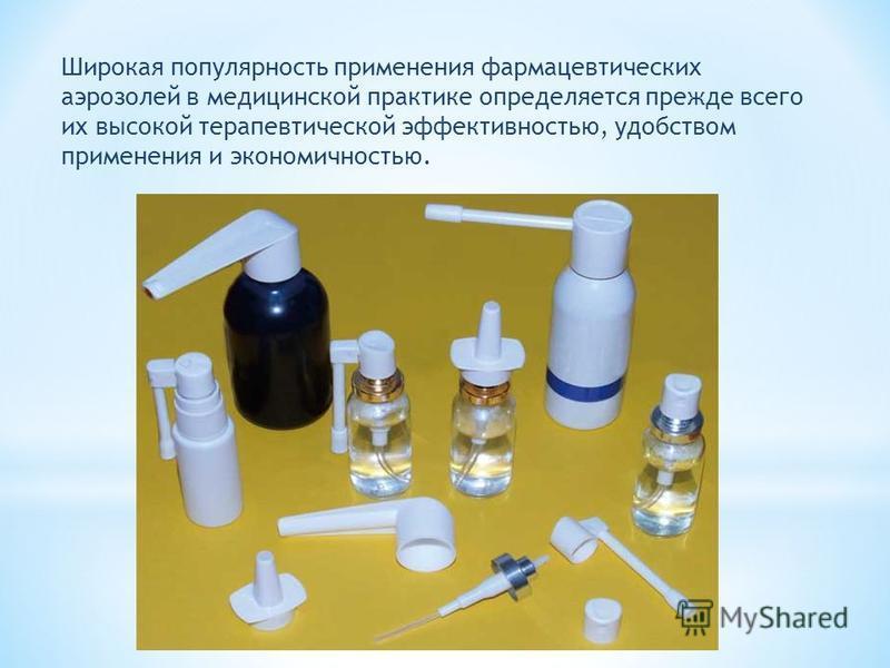 Широкая популярность применения фармацевтических аэрозолей в медицинской практике определяется прежде всего их высокой терапевтической эффективностью, удобством применения и экономичностью.
