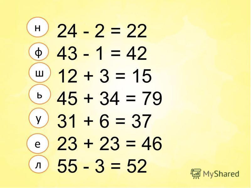 24 - 2 = 22 43 - 1 = 42 12 + 3 = 15 45 + 34 = 79 31 + 6 = 37 23 + 23 = 46 55 - 3 = 52 л е ф у н ш