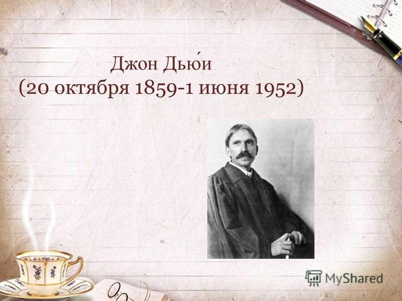 Джон Дью́и (20 октября 1859-1 июня 1952)