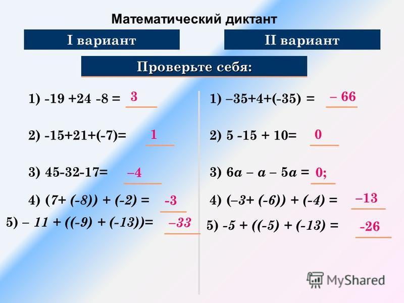 Переместительное свойство сложения a + b = b + a (a + b) + c = a + (b + c) Сочетательное свойство сложения