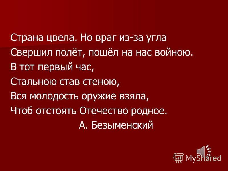 Подготовила и провела воспитатель- преподаватель по изодеятельности: Калуцкая Н.Ю. Этих дней не смолкнет слава!