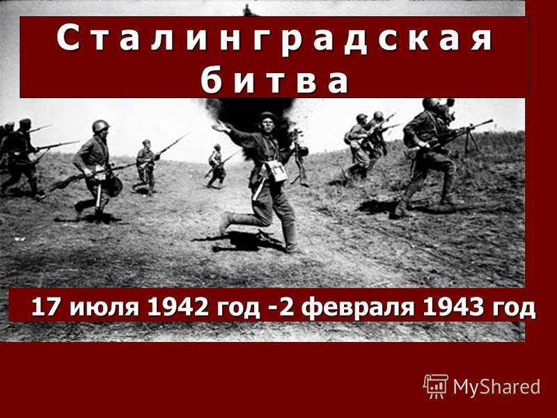 Легендарные битвы - Битва под Москвой (30 сентября 1941 г. – 20 апреля 1943 г.) - Битва за Ленинград (10 июля 1941 г. – 9 августа 1944 г.) - Сталинградская битва (17 июля 1942 г. – 2 февраля 1943 г.) - Битва за Кавказ (25 июля 1943 г. – 23 августа 19