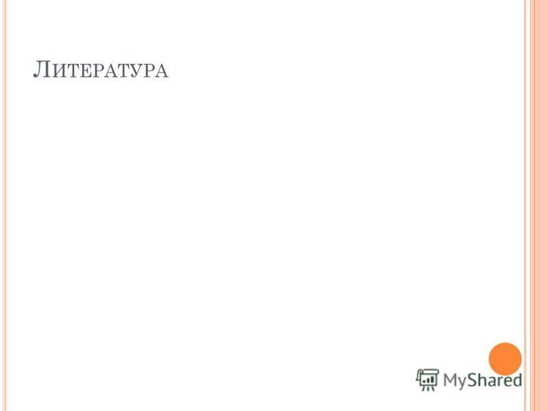 Л ИТЕРАТУРА