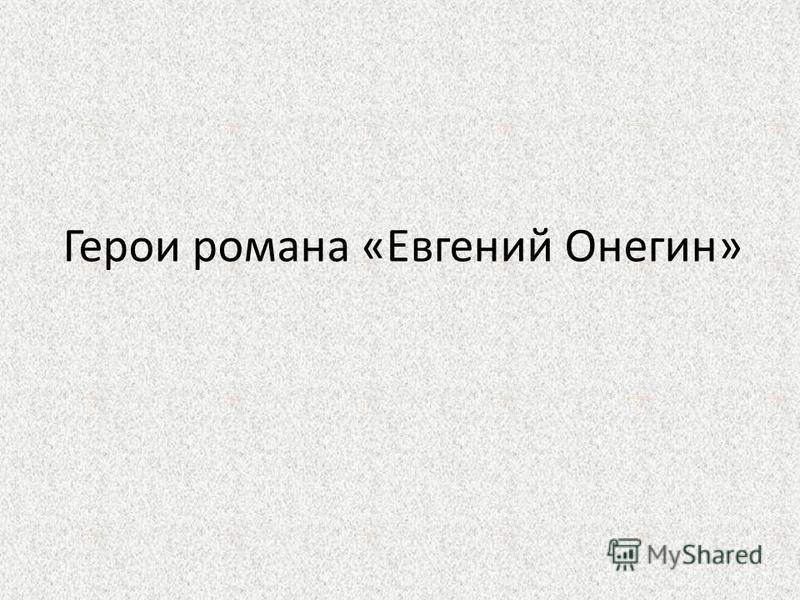 Герои романа «Евгений Онегин»