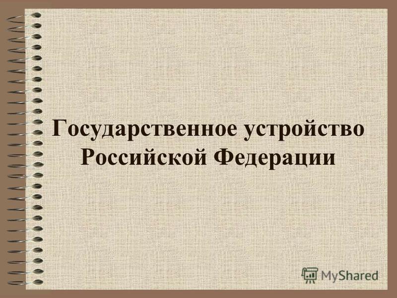 Государственное устройство Российской Федерации
