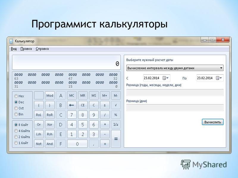 Программист калькуляторы