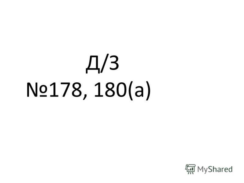 Д/З 178, 180(а)