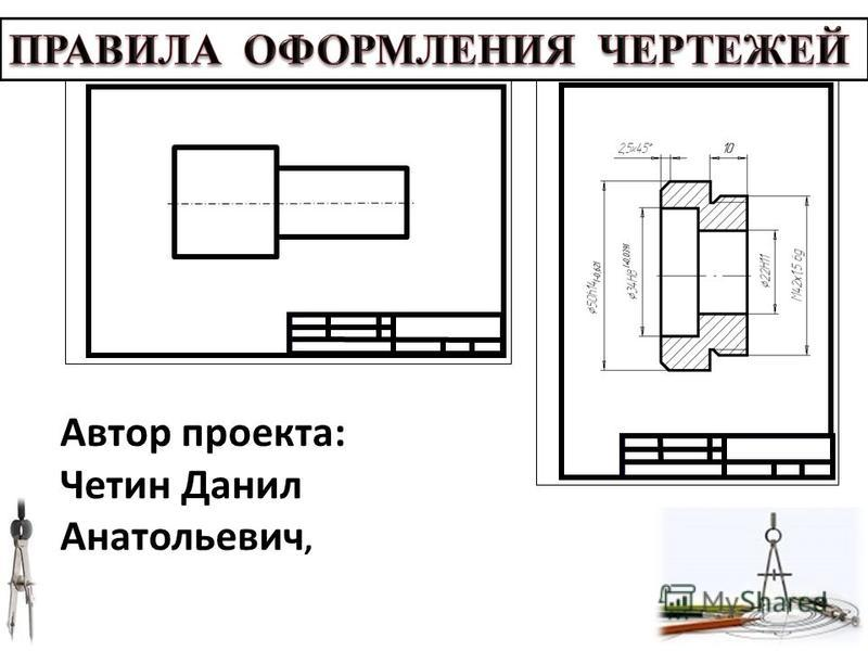 Автор проекта: Четин Данил Анатольевич,