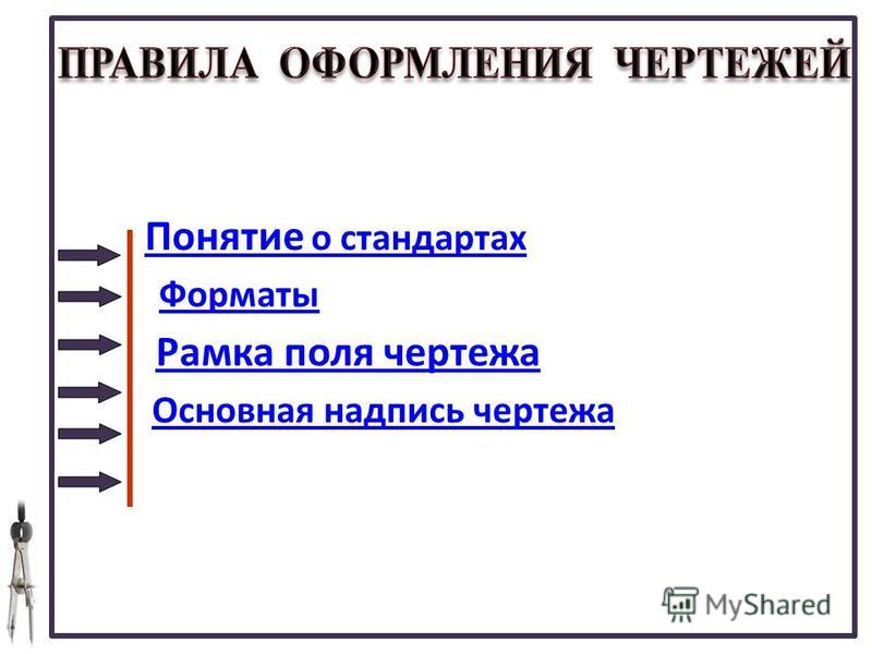 Понятие о стандартах Форматы Рамка поля чертежа Основная надпись чертежа
