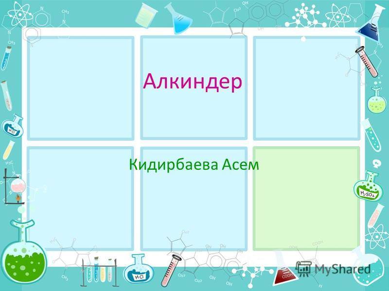 Алкиндер Кидирбаева Асем