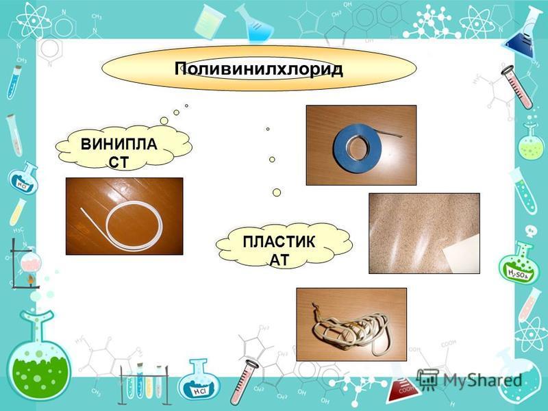 Поливинилхлорид ПЛАСТИК АТ ВИНИПЛА СТ