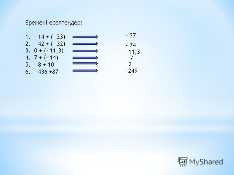 Ережені есепте ң дер: 1.– 14 + (- 23) 2.- 42 + (- 32) 3.0 + (- 11,3) 4.7 + (- 14) 5.- 8 + 10 6.- 436 +87 - 37 - 74 - 11,3 - 7 2 - 249