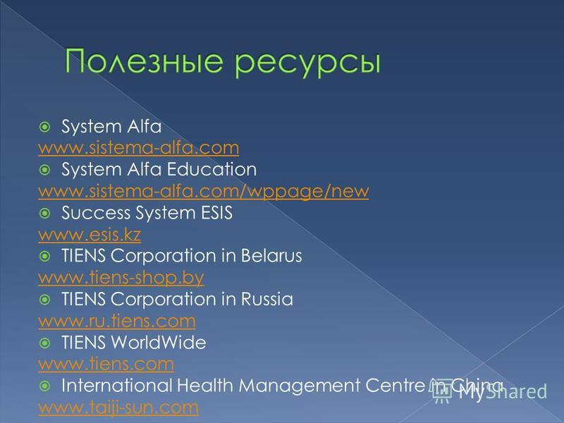 System Alfa www.sistema-alfa.com System Alfa Education www.sistema-alfa.com/wppage/new Success System ESIS www.esis.kz TIENS Corporation in Belarus www.tiens-shop.by TIENS Corporation in Russia www.ru.tiens.com TIENS WorldWide www.tiens.com Internati