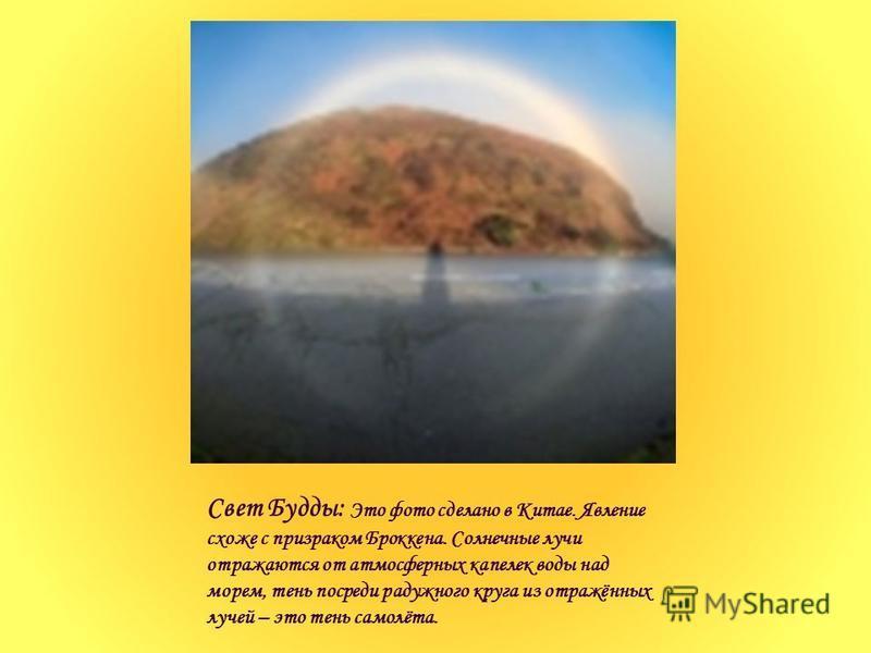 Свет Будды: Это фото сделано в Китае. Явление схоже с призраком Броккена. Солнечные лучи отражаются от атмосферных капелек воды над морем, тень посреди радужного круга из отражённых лучей – это тень самолёта.