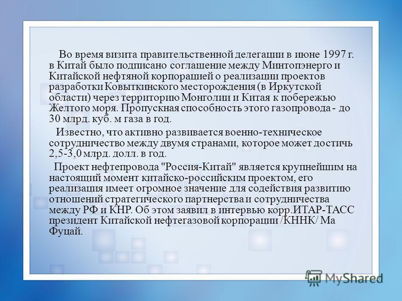 Во время визита правительственной делегации в июне 1997 г. в Китай было подписано соглашение между Минтопэнерго и Китайской нефтяной корпорацией о реализации проектов разработки Ковыткинского месторождения (в Иркутской области) через территорию Монго