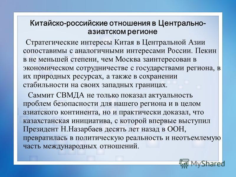 Китайско-российские отношения в Центрально- азиатском регионе Стратегические интересы Китая в Центральной Азии сопоставимы с аналогичными интересами России. Пекин в не меньшей степени, чем Москва заинтересован в экономическом сотрудничестве с государ