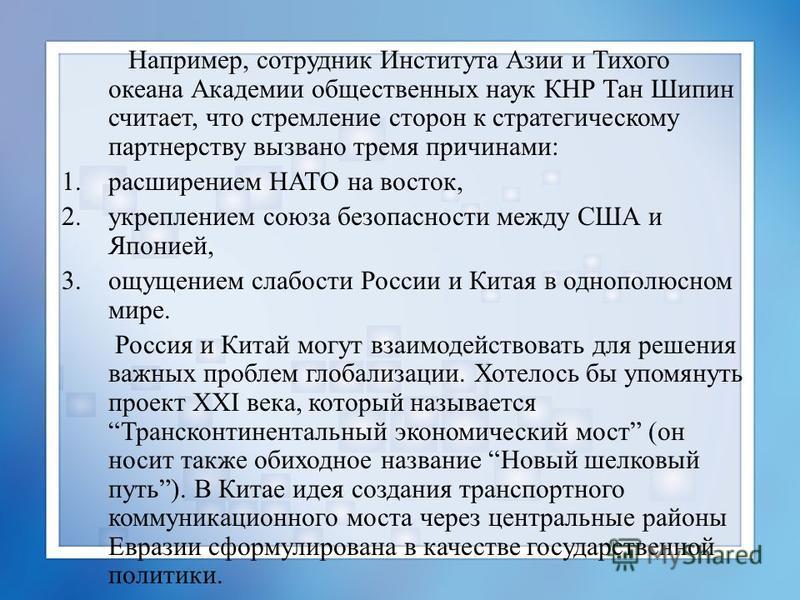 Например, сотрудник Института Азии и Тихого океана Академии общественных наук КНР Тан Шипин считает, что стремление сторон к стратегическому партнерству вызвано тремя причинами: 1. расширением НАТО на восток, 2. укреплением союза безопасности между С