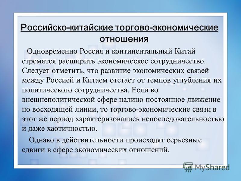 Российско-китайские торгово-экономические отношения Одновременно Россия и континентальный Китай стремятся расширить экономическое сотрудничество. Следует отметить, что развитие экономических связей между Россией и Китаем отстает от темпов углубления